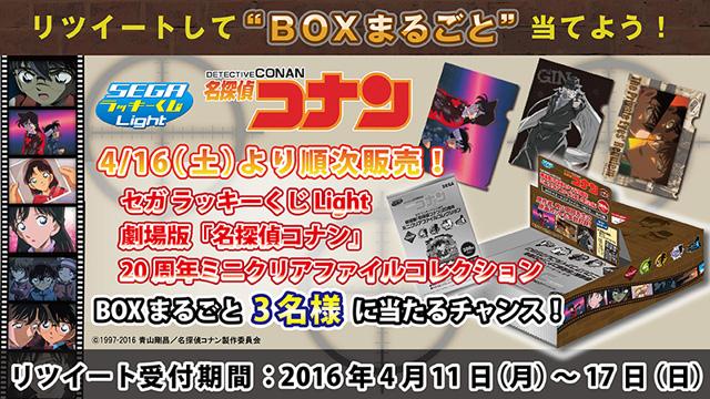 劇場版『名探偵コナン』20周年ミニクリアファイルコレクション