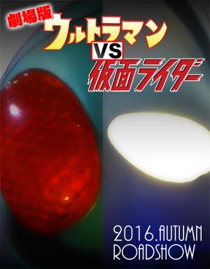 劇場版 ウルトラマンVS仮面ライダー
