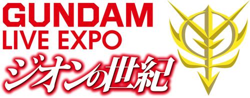 ガンダム LIVE EXPO
