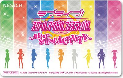 ラブライブ!スクールアイドルフェスティバル~after school ACTIVITY~