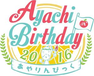 Ayachi Birthday 2016 あやりんぴっく
