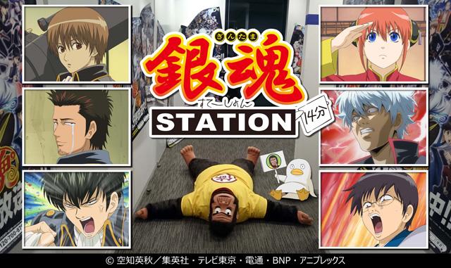 銀魂ステーション(14分)