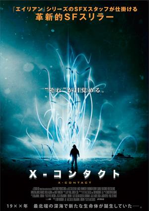 『X,コンタクト』カリコレ2016で上映決定!