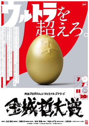 円谷プロダクション クリエイティブアワード 金城哲夫賞