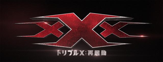 xXx<トリプルX>:再起動