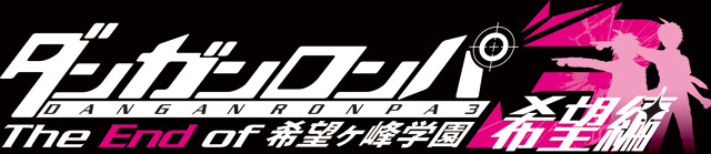 ダンガンロンパ3 -The End of 希望ヶ峰学園- 希望編