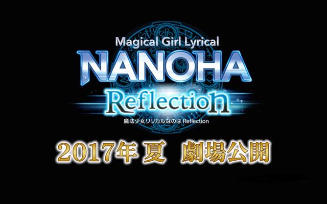 魔法少女リリカルなのは Reflection