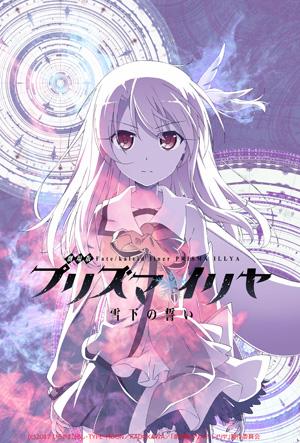 劇場版 Fate/kaleid liner プリズマ☆イリヤ