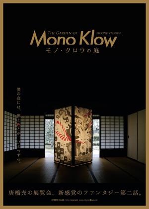 Mono Klowの庭