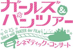 ガールズ&パンツァー 劇場版 シネマティック・コンサート