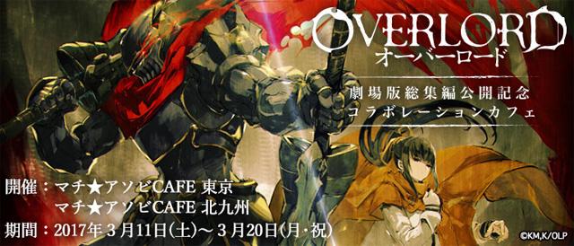 劇場版総集編 オーバーロード