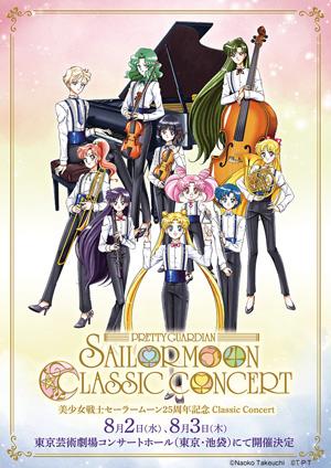美少女戦士セーラームーン25周年記念 Classic Concert