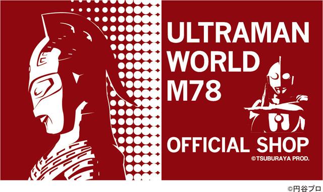 ULTRAMAN WORLD M78