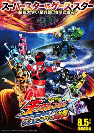 劇場版 仮面ライダー/スーパー戦隊 THE MOVIE