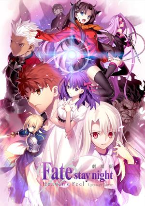 Fate/stay night[Heaven's Feel]I.presage flower