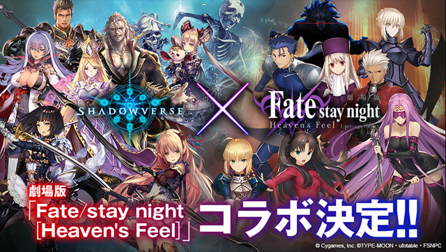 Shadowverse×Fate/stay night[Heaven's Feel]I.presage flower