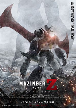 劇場版 マジンガーZ / INFINITY