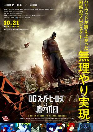 DCスーパーヒーローズ vs 鷹の爪団