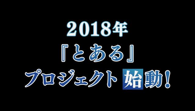 とある魔術の禁書目録3 無料 - full-video.jp