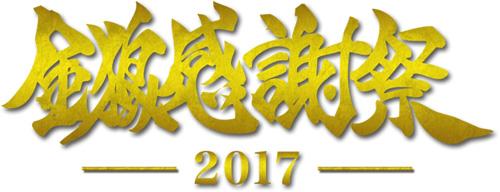 『牙狼<GARO>』金狼感謝祭2017
