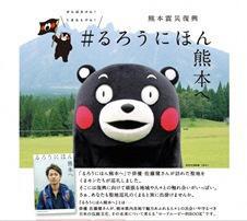 るろうにほん 熊本へ