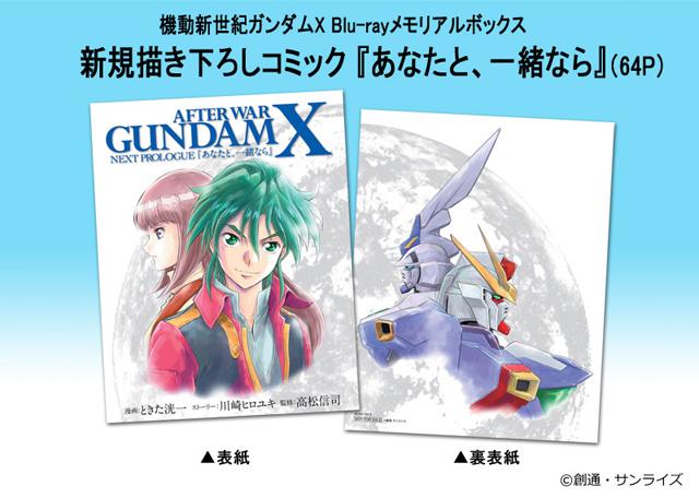 機動新世紀ガンダムX