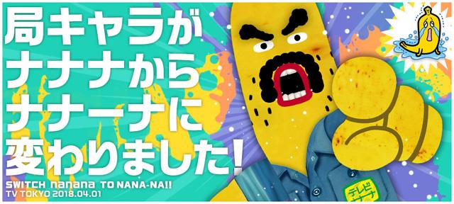 テレビ野郎ナナーナ