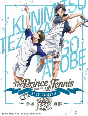 テニスの王子様BEST GAMES