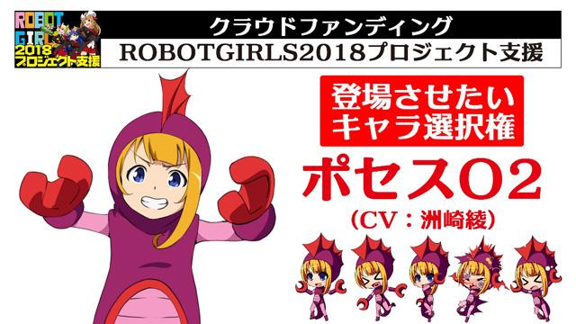 ロボットガールズNEO