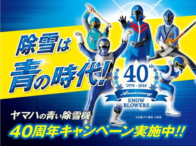 ヤマハ除雪機40周年キャンペーン