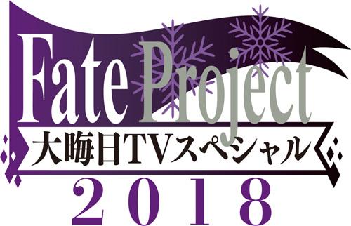 Fate Project 大晦日TVスペシャル2018