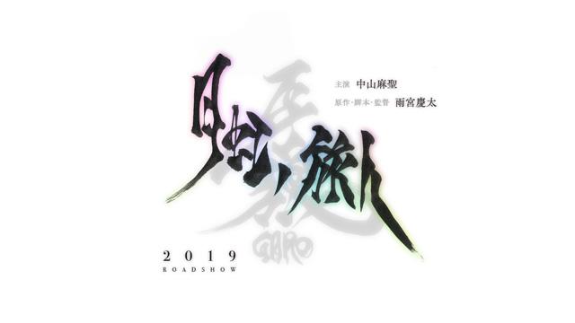 牙狼<GARO> -月虹ノ旅人-