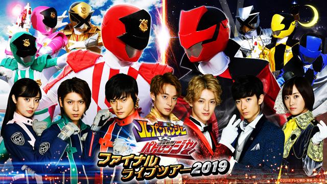 快盗戦隊ルパンレンジャー VS 警察戦隊パトレンジャー ファイナルライブツアー2019