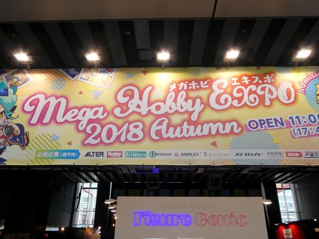 メガホビEXPO 2018 Autumn