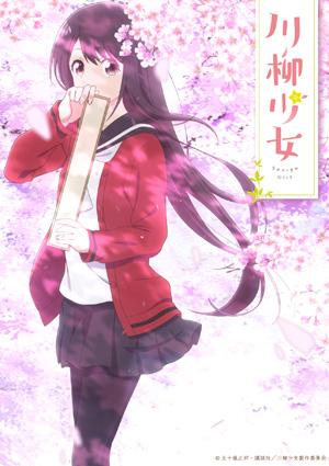 川柳少女の画像 p1_2