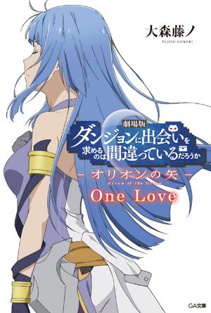 劇場版 ダンジョンに出会いを求めるのは間違っているだろうか -オリオンの矢- One Love