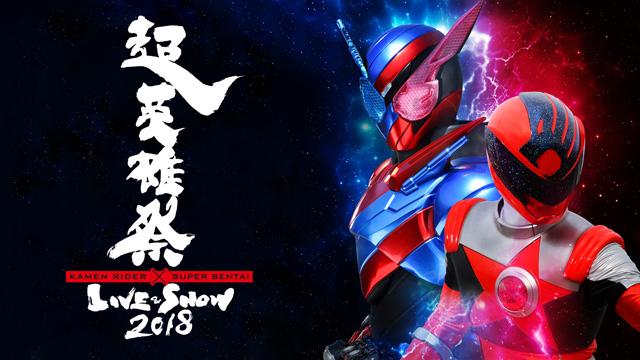 超英雄祭 KAMEN RIDER × SUPER SENTAI LIVE & SHOW 2019