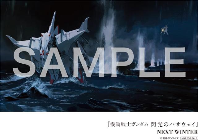 機動戦士ガンダム 閃光のハサウェイの画像 p1_36