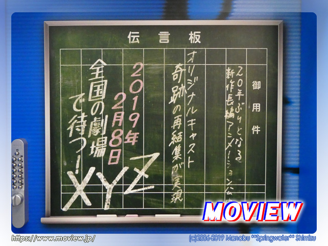 劇場版シティーハンター <新宿プライベート・アイズ>