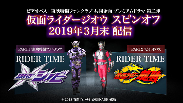 RIDER TIME 龍騎