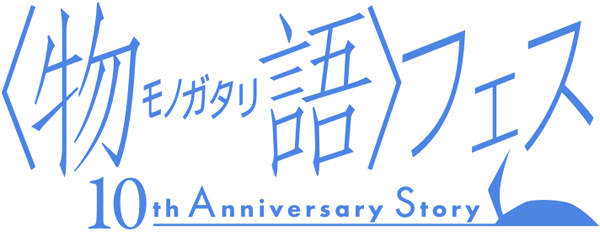〈物語〉フェス ~10th Anniversary Story~
