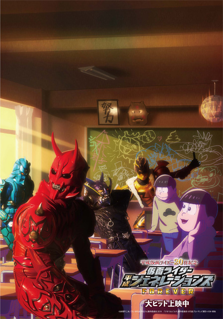 『仮面ライダー平成ジェネレーションズ FOREVER』×『えいがのおそ松さん』