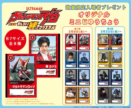 劇場版ウルトラマンR/B セレクト!絆のクリスタル