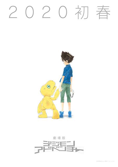 劇場版デジモンアドベンチャー(仮題)