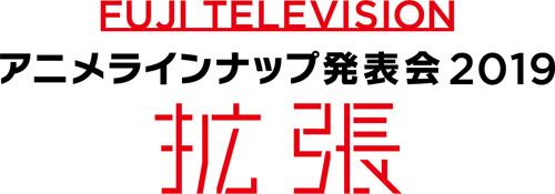 フジテレビ アニメラインナップ発表会2019