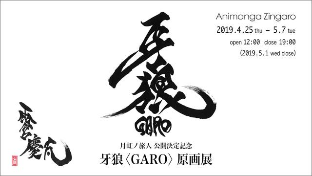 『牙狼<GARO>』原画展
