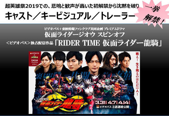 RIDER TIME 仮面ライダー龍騎