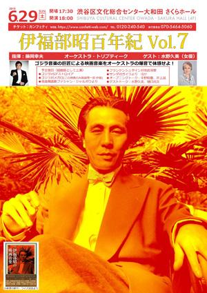 伊福部昭百年紀Vol.7コンサート