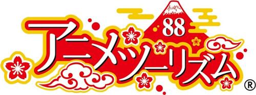 訪れてみたい日本のアニメ聖地88