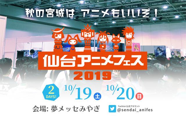 仙台アニメフェス